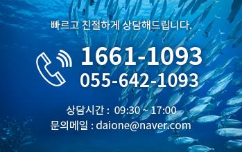고객센터 1661-1093/055-642-5483, 상담시간:09:30~17:00
