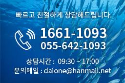 상담번호:1661-1093/055-642-5483, 상담시간:09:30 ~ 17:00, 문의메일:dalone@hanmail.net