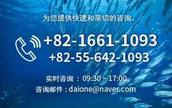 Customer Center +82-1661-1093/+82-55-642-5483, Consultation time:09:30~17:00
